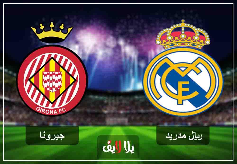 يلا شوت الجديد مشاهدة مباراة ريال مدريد وجيرونا بث مباشر الريال اليوم 17-2-2019 الدوري الاسباني