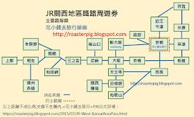 關西地區鐵路周遊券 JR West Kansai Area Pass路線圖