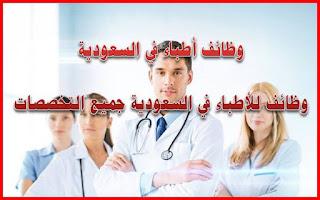 وظائف للاطباء في السعودية, وظائف للاطباء في السعودية بيزات, وظائف شاغرة اطباء في السعودية, وظائف اطباء في السعودية, وظائف اطباء  2018