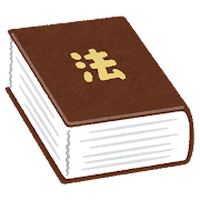 「法」と書かれた本のイラスト