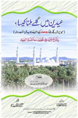 Download: Eidain me Galy Milna kesa ? pdf in Urdu