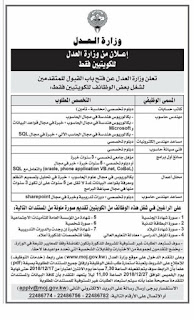 بوابة العدل الإلكترونية للكويتيين