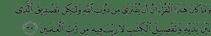 Surat Yunus Ayat 37
