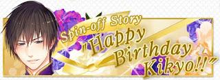 http://otomeotakugirl.blogspot.com/2017/03/shall-we-date-destiny-ninja-2-happy.html