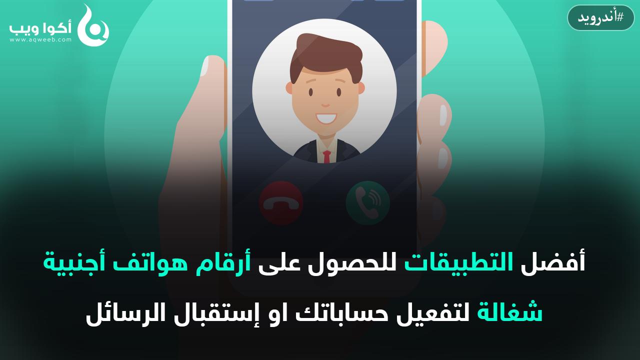 أفضل التطبيقات للحصول على أرقام هواتف أجنبية شغالة و فعالة