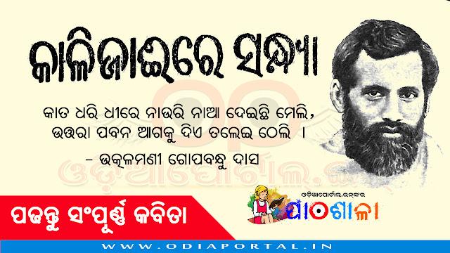 """କାଳିଜାଈରେ ସନ୍ଧ୍ୟା"" - ଉତ୍କଳମଣୀ ଗୋପବନ୍ଧୁ ଦାସ (ପୁରୁଣା ପାଠ୍ୟପୁସ୍ତକ କବିତା) - ପଢନ୍ତୁ ଓଡ଼ିଆରେ, Kalijaire Sandhya odia poem by Gopabandhu das, download read"