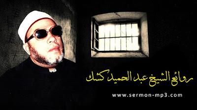 روائع الشيخ عبد الحميد كشك