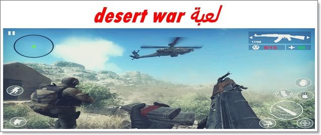 desert war apk