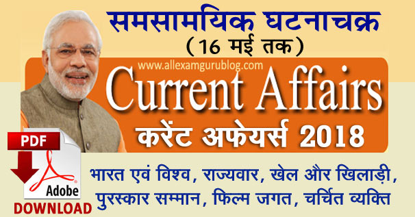 Current Affairs (करेंट अफेयर्स) in Hindi Questions Answers 2018 PDF