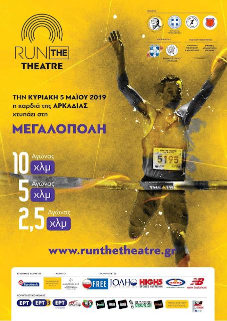 Στις 5 Μαΐου τρέχουμε στον τόπο που γέννησε το μεγαλύτερο θέατρο της αρχαιότητας!