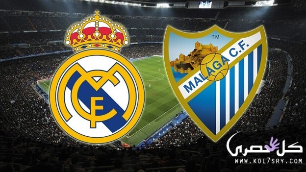 مشاهدة مباراة ريال مدريد وملقا
