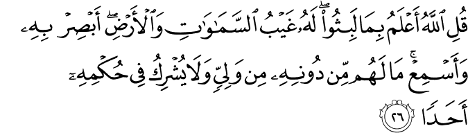 Surat Al Kahfi Ayat 26