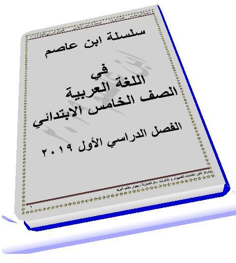 مذكرة اللغة العربية للصف الخامس ترم أول 2019 للأستاذ حسن ابن عاصم