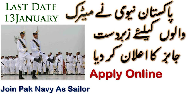 jobs in pakistan,pak navy jobs,join pak navy as civilian jobs,join pakistan navy,pak navy jobs 2018,pakistan navy,pak navy,pakistan navy jobs 2018,join pak navy,navy jobs 2018,pakistan navy jobs,pakistan navy new jobs,join pak navy civilian,join pak navy 2019,navy jobs,pakistan navy as sailor,pak navy jobs 2019 || join pakistan navy as sailor 2019