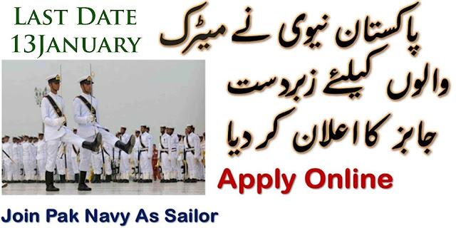 jobs in pakistan,pak navy jobs,join pak navy as civilian jobs,join pakistan navy,pak navy jobs 2018,pakistan navy,pak navy,pakistan navy jobs 2018,join pak navy,navy jobs 2018,pakistan navy jobs,pakistan navy new jobs,join pak navy civilian,join pak navy 2019,navy jobs,pakistan navy as sailor,pak navy jobs 2019 || join pakistan navy as sailor 2019