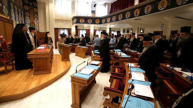 Ανακοίνωση της Ιεράς Συνόδου: Σκοπός της τελικής συμφωνίας είναι το κοινό όφελος του Λαού και της Εκκλησίας