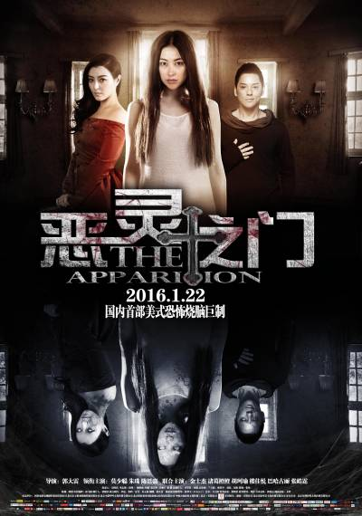 Download Apparition 2016 HDRip Subtitle Indonesia