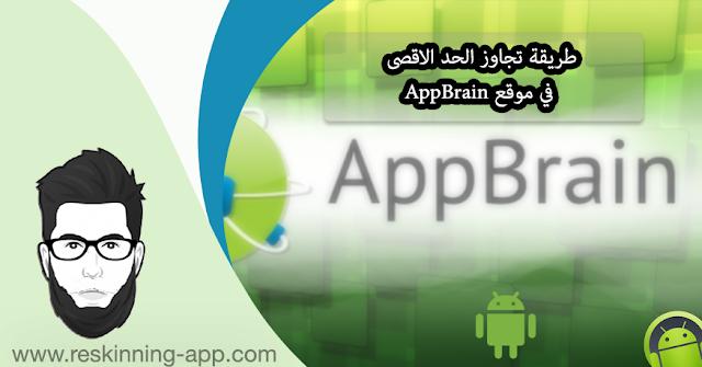 طريقة تجاوز الحد الاقصى في موقع AppBrain