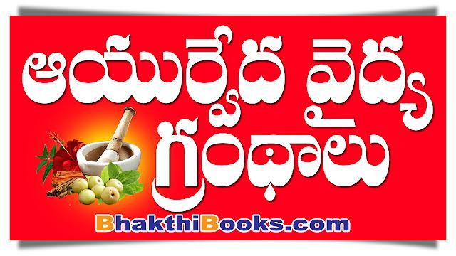 AYURVEDA | list of ayurveda books |  ayurveda books in TELUGU |  ayurveda books pdf | ayurveda books online free | ayurveda books in telugu |  health ayurveda books | best ayurveda books