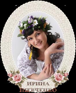 http://irinashevchenko.blogspot.ru/