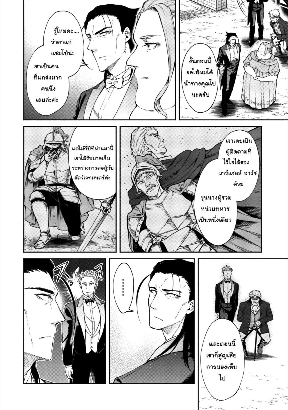 อ่านการ์ตูน Maousama Retry! ตอนที่ 14 หน้าที่ 6