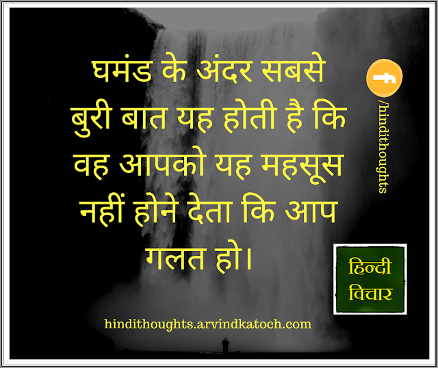 worst, thing, pride, wrong, feel, Hindi Thought,
