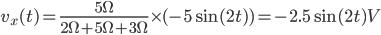 Description: v_x (t) = \ frac {5 \ Omega} {2 \ Omega + 5 \ Omega + 3 \ Omega} \ times (-5 \ sin (2t)) = - 2,5 \ sin (2t) V