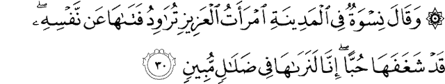 Quran Surat Maryam Nusagates