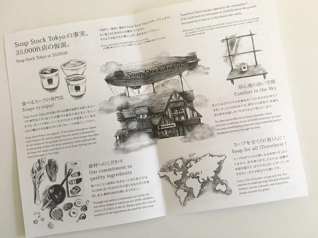 AIRスープストックトーキョーの冊子