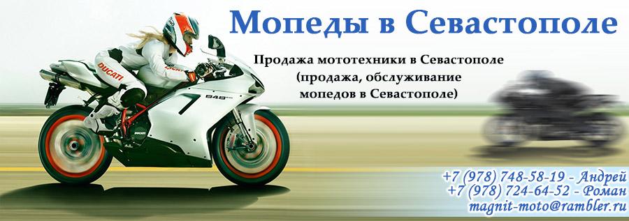 Магнит, мопеды Севастополь