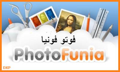 تحميل برنامج فوتو فونيا 2014 لتركيب الصورة برابط مباشر للكمبيوتر Download PhotoFunia