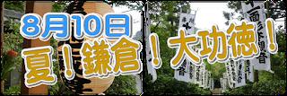 0810大功徳日