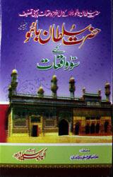 Hazrat Sultan Bahu Ke 100 Waqiaat Urdu Islamic Book
