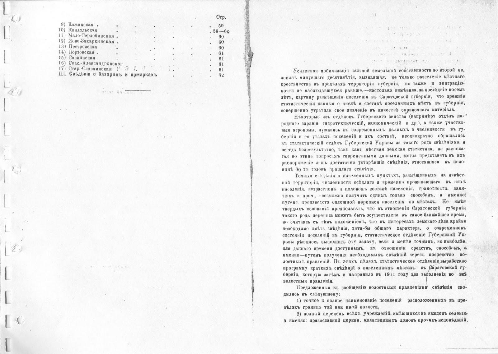 СКАЧАТЬ КНИГУ САРАТОВСКИЙ УЕЗД 1911 СКАЧАТЬ БЕСПЛАТНО