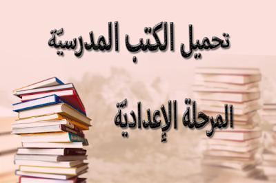 تحميل الكتب المدرسية للمرحلة الإعدادية - الموسوعة المدرسية