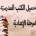 تحميل الكتب المدرسية للمرحلة الإعدادية