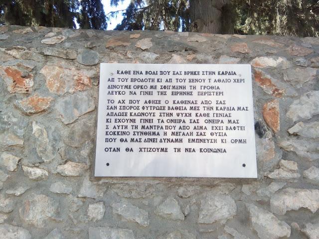 Βεβήλωσαν αναμνηστικής πλάκα στον τόπο εκτέλεσης κομμουνιστών στο Ναύπλιο