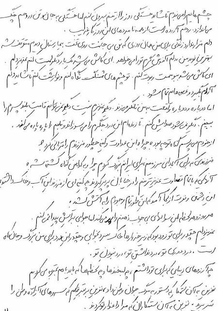 اسفند 94دل نوشته مادر بهنود رمضانی