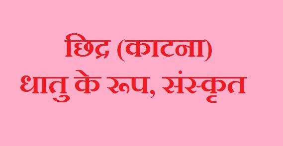 Chhidra Ke Dhatu Roop, Sanskrit, all lakar