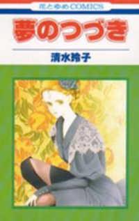 Yume no Tsuzuki