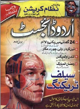 Urdu Digest July 2012