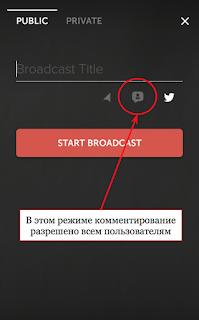 безопасные трансляции в приложении Перископ