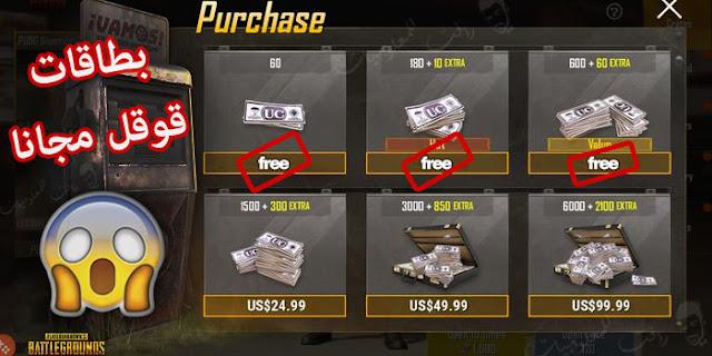 طريق شراء باتل رويال في pubg مجانا !!- الحصول على بطاقات قوقل بلاي مجانية