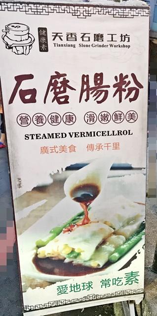 天香石磨工坊-腸粉.米線.米干~桃園素食腸粉、桃園機場捷運A8站
