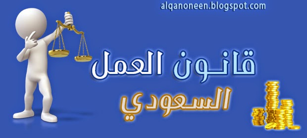 قانون العمل السعودي
