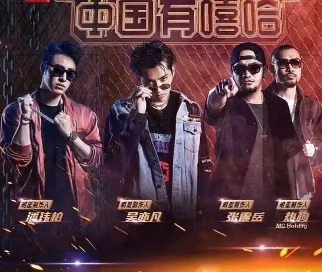 The Rap of China Kris Wu Hip Hop
