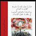 محمد الادريسي العلمي المشيشي: دراسة حول ملائمة مشروع القانون الجنائي مع المبادئ والقواعد المعتمدة في منظومة حقوق الانسان.