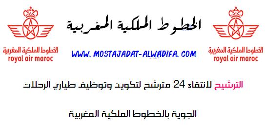 الخطوط الملكية المغربية: الترشيح لانتقاء 24 مترشح لتكوين وتوظيف طياري الرحلات الجوية بالخطوط الملكية المغربية. الترشيح قبل 15 مارس 2018