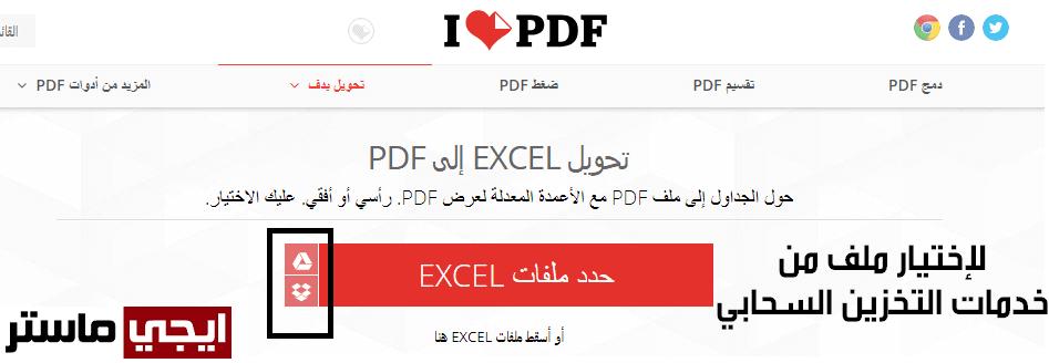 تحويل ملف اكسل Excel إلى PDF