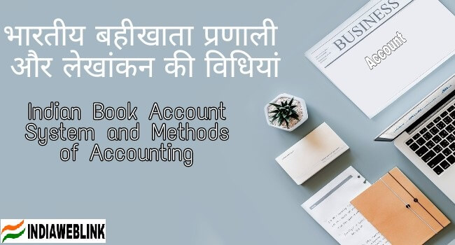 bhartiya bahikhata pranali kya hai lekhankan ki vidhiya kya hai. accounts guideline. methods of accounting. indian book account system kya hai.
